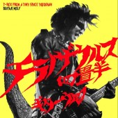 Guitar Wolf - T-Rex From A Tiny Space Yojouhan - LP
