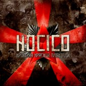 Hocico - Blood on the red square - CD/DVD - ltd. Double DigiPak CD & DVD